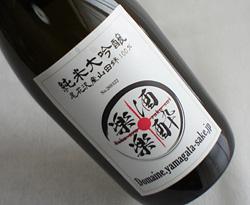 楽酒楽粋 尾花沢産山田錦100%純米大吟醸