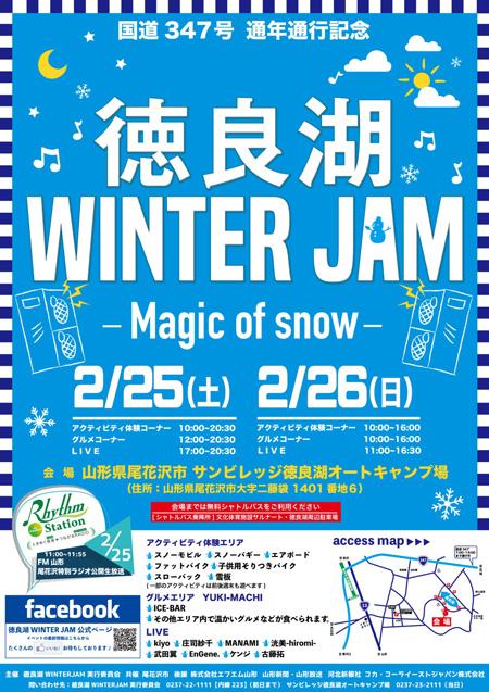 インフォメーション徳良湖 WINTER JAM -Magic of snow- 参加決定