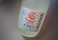 (しぼりたて)尾花沢産山田錦100%を使った純米大吟醸酒生酒
