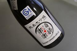 楽酒楽粋 GI Yamagata認定 尾花沢産山田錦100%純米大吟醸