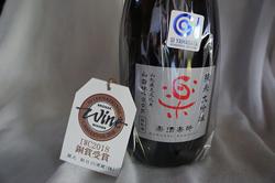 IWC2018 カテゴリー純米大吟醸酒部門 ブロンズ賞 受賞酒